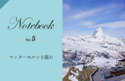 ゴールデンウィークは少し長めにお休みをいただいてスイスとフランスへ。マッターホルンを眺めてきました。