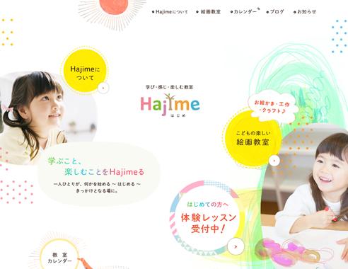 アトリエ Hajime〈はじめ〉